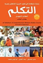 al-takkalum orange
