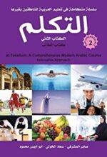 al-takkalum purple