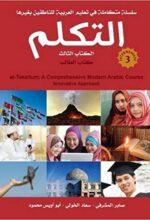 al-takkalum red